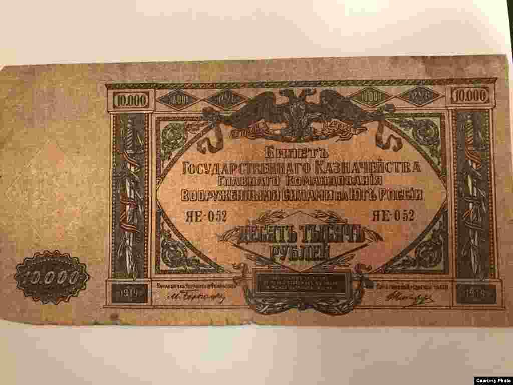 10 000 рублей билет государственного казначесйства главнокомандующего вооруженными силами Юга России А.И. Деникина, 1919 г. (оборотная сторона банкноты).