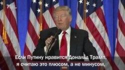 """""""А если мы не поладим с Владимиром Путиным?"""""""