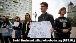 Учасники правозахисної акції «Хочемо і ходимо!», Київ, 24 червня 2018 року