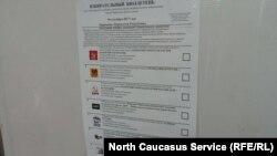 Бюллетень для голосования в Черкесске