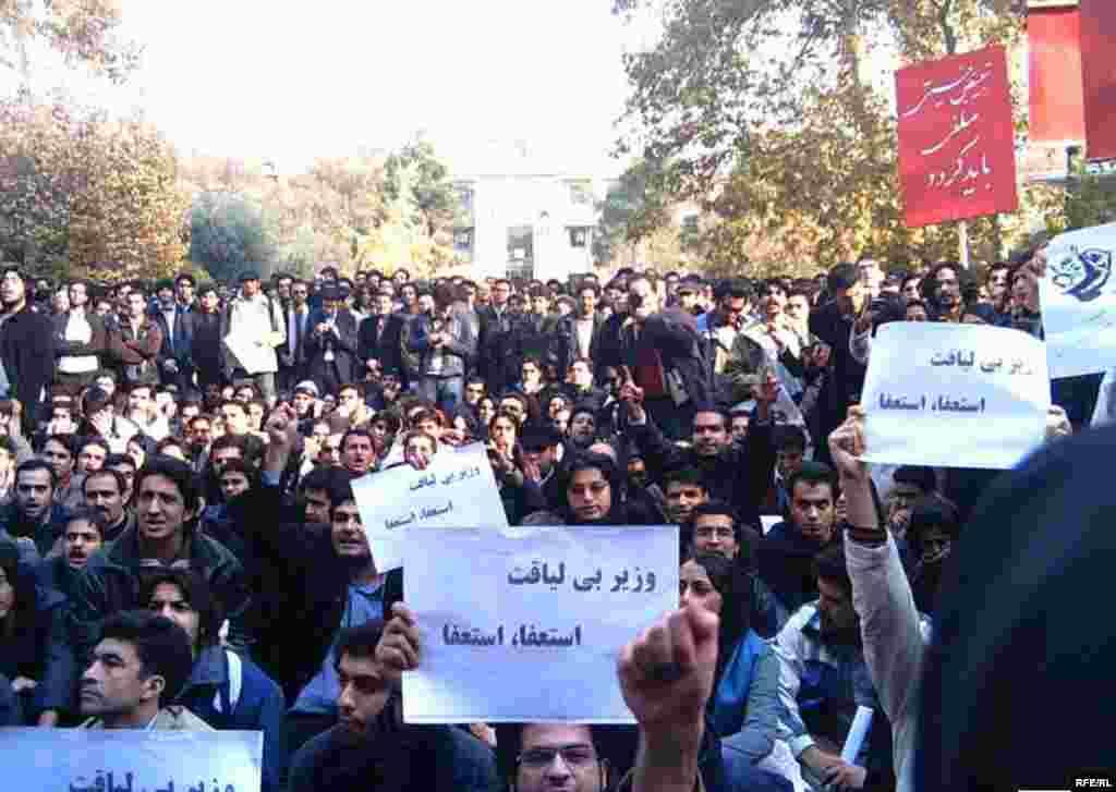بسیاری از دانشجویان نوشته هایی را حمل می کردند که در آن خواهان استعفای وزیر علوم شده بودند.