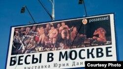 Один из постеров выставки Юрия Данича