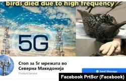Страница в Фейсбуке, созданная организаторами кампании против 5G в Северной Македонии