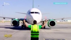 Туркменским авиалиниям запретили летать в ЕС