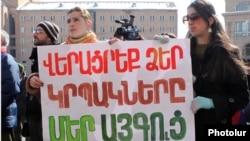 Բնապահպան ակտիվիստները բողոքի ակցիա են անցկացնում Երեւանի Մաշտոցի այգում, 20 փետրվարի, 2012