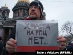 Акция против передачи Исаакиевского собора РПЦ, 12 февраля 2017 года