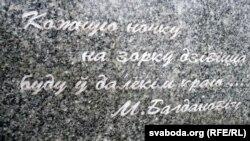 Аўтарская эпітафія на помніку на магіле Максіма Багдановіча