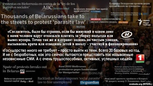 Беларускія і замежныя СМІ пра пратэсты «недармаедаў»