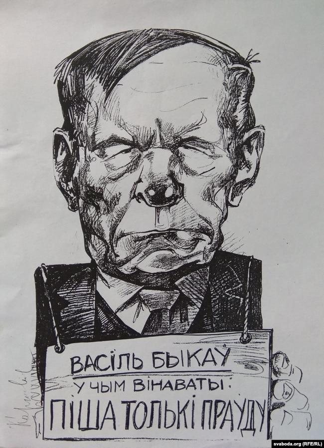 Алег Карповіч. Шарж на Васіля Быкава