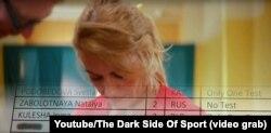 ARD телеарнасының деректі фильмінде қазақстандық атлет Светлана Подобедованың тек бір рет допинг сынамасын тапсырғанын көрсетті.