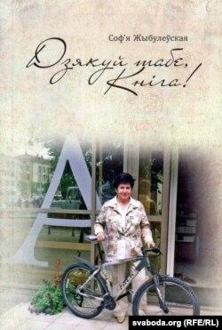 Соф'я Жыбулеўская на вокладцы сваёй кнігі