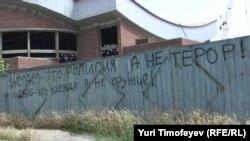 "Дагестан -- ""Ислам - дин ду, террор яц, хьиджаб - духар ду, герз дац"" аьлла йоза ду ХIинжа-ГIаларчу цхьана хIусаман керта тIе яздина, 06Ман2010"