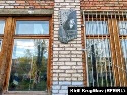 Мемориальная доска на здании школы, в которой учился Александр Башлачев
