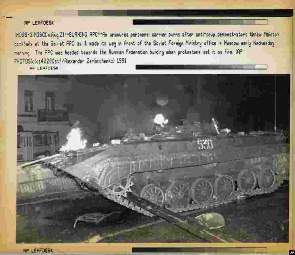 """A Soviet armored personnel carrier is in flames after attempting to advance on the barricades around the Russian parliament building on August 21. Three men killed in the violence were quickly deemed """"victims of the coup."""""""