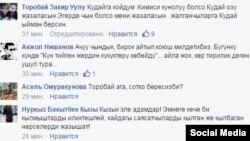 Зулпукаровдун фейсбукка жазганы.