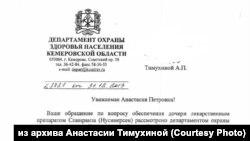 """Отказ Департамента здоровья Кемеровской области в госзакупке """"Спинразы"""""""