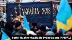 Люди собрались около Святой Софии в Киеве в ожидании решений объединительного собора