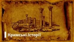 Кримські історії