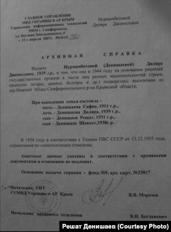 Официальная справка, подтверждающая факт депортации Диляры Нурмамбетовой (Денишаевой) вместе с членами ее семьи из Крыма 18 мая 1944 года