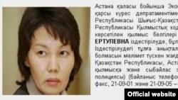 Информация о розыске Анар Мешимбаевой, размещенная на сайте финансовой полиции Казахстана.