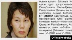 Информация о розыске экс-председателя агентства по статистике Анар Мешимбаевой, размещенная на сайте финансовой полиции Казахстана.