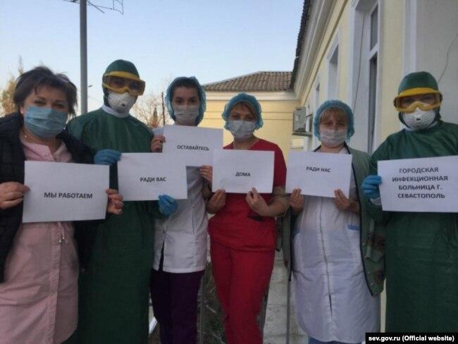 Сотрудники инфекционной больницы Севастополя призывают горожан оставаться дома