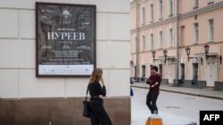 """Прохожие рядом с афишей балета """"Нуреев"""", анонсирующей премьеру в Большом театре. Москва, 9 июля 2017 года."""