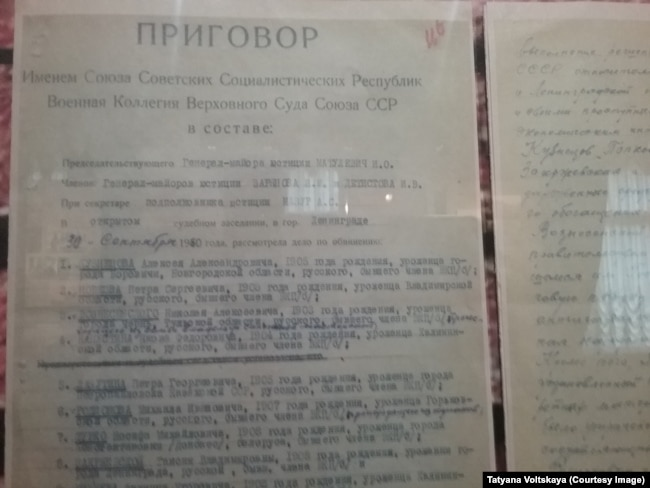 """Приговор по """"Ленинградскому делу"""""""