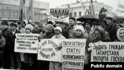 Митинг татар в Казани. 1992 год