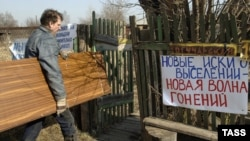 Выселение старожилов Южного Бутово