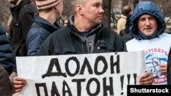 "Водители протестуют против ""Платона"" на митинге в Москве, начало апреля 2016"