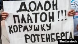 """Акция протеста против дорожного сбора и системы """"Платон"""""""