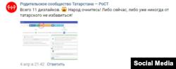 """Скриншот из группы """"Родительского сообщества Татарстана"""" в соцсети """"ВКонтакте"""""""