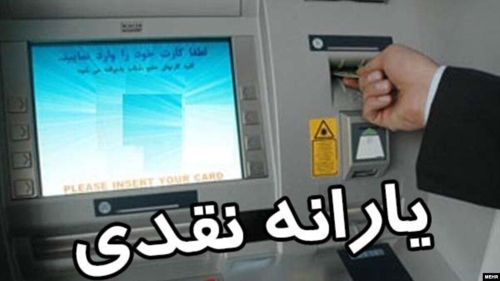در هفتههای گذشته نیز مقامات دولت از حذف یارانه نقدی برخی خانواده ها خبر دادهاند