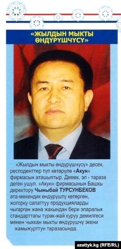 """Чыныбай Турсунбеков """"Замандаш"""" журналы тарабынан """"Жылдын мыкты өндүрүшчүсү"""" наамына татыган. """"Замандаш"""" журналы, № 12, 2004."""