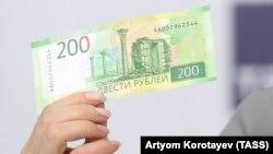 200-рублевая российская банкнота с Херсонесом Таврическим. Архивное фото