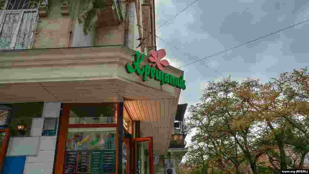 Вивіска севастопольського ресторану «Крещатик»