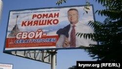 Предвыборная агитация в Севастополе, август 2017 года