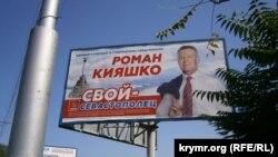 Билборд с предвыборной агитацией Романа Кияшко, Севастополь, август 2017 года
