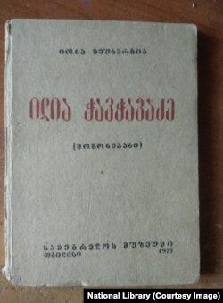 1937 წელს სოლომონ ცაიშვილის რედაქტორობით გამოსული იონა მეუნარგიას ჩანაწერები ილია ჭავჭავაძეზე