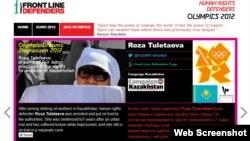 Front Line Defender-дің сайтындағы Роза Төлетаеваны қолдау шарасы. 27 шілде 2012 жыл.