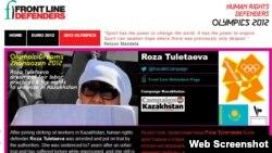 Sportshrd.org сайтындаға Роза Төлетаеваны қолдау шарасы. 27 шілде 2012 жыл.