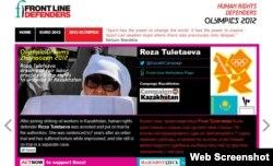 Кампания на сайте организации Front Line Defenders в поддержку Розы Тулетаевой. 27 июля 2012 года.
