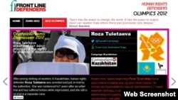Скриншот страницы веб-сайта организации Front Line Defenders во время кампании в поддержку Розы Тулетаевой. 27 июля 2012 года.
