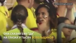Врач из Томска сделал предложение колумбийке на матче чемпионата мира по футболу