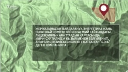 Беш-Арал коругун талкалоонун таржымалы