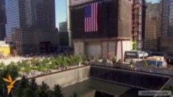Այսօր «Սեպտեմբերի 11»-ի 11-րդ տարելիցն է