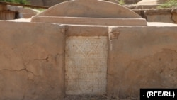 سنگنوشته آرامگاه یکی از یهودیان در ولایت هرات