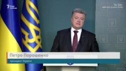 Порошенко і Гройсман пояснили причини націоналізації «Приватбанку» (відео)