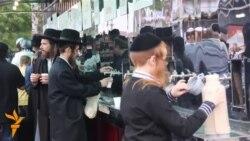 Хасиди святкують Рош-га-Шана